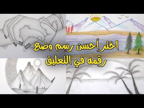 رسم سهل إختر أحسن رسومات وضع رقمها في التعليق تعليم الرسم للاطفال رسومات بالرصاص تعلم الرسم Youtube Novelty Sign Decor Novelty