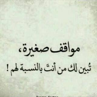 المعاملات تكشف معادن الناس Me Quotes Quotes Wisdom
