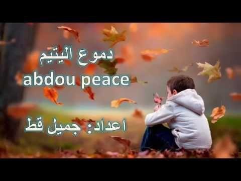 اغنية راب دموع اليتيم مع الكلمات Youtube Movie Posters Youtube Image