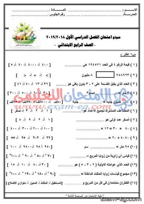 الى جميع طلاب الصف الرابع الابتدائى نقدم لكم امتحان استرشادى مطابق لمواصفات امتحان الرياضيات للصف الرابع الابتدائى الفصل الدراسى الاول الترم Exam Math Grade 1