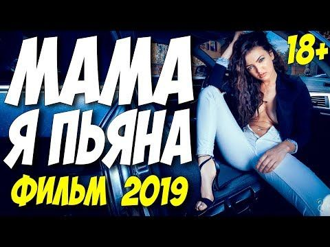 красивая мелодрама 2019 мама я пьяна русские мелодрамы