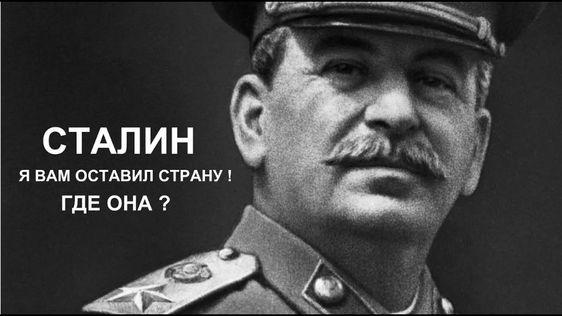 сталин: 5 тыс изображений найдено в Яндекс.Картинках
