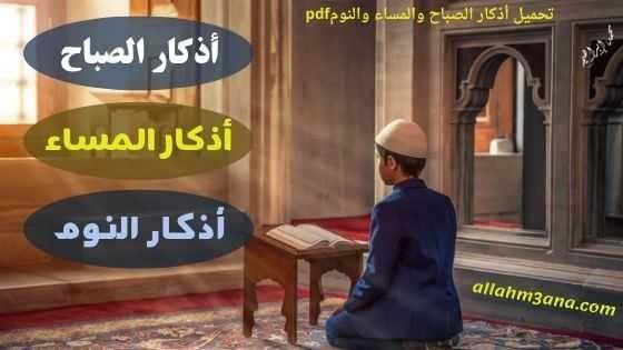 أذكار الصباح والمساء وفوائدها مكتوبة للمواظبة اليومية وأذكار النوم مكتوبة الله معنا Allahm3ana