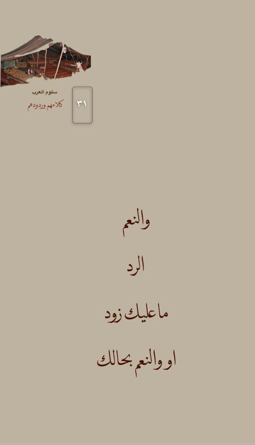 Pin By رياض الصالحات On سلوم العرب Movie Posters Poster Movies