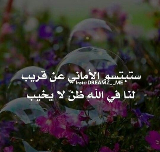 Pin By Nana Shams On Quotes Beautiful Day Arabic Quotes Phrase