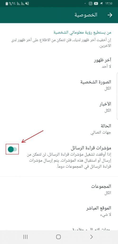 كيفية إلغاء اخفاء العلامة الزرقاء في الواتس اب بالصور التوضيحية في 2020 Chart Map Sas
