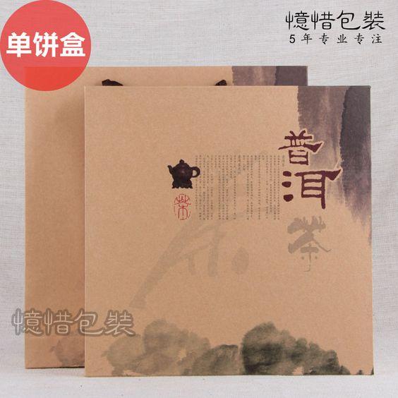 (Buy here: http://appdeal.ru/teb ) Pu er tea gift box packaging box aeroid ink cowhide paper single cake box 357g tea gift aeroid for just US $53.96