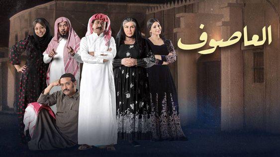 مسلسل العاصوف  - الحلقات من 1 ل30 مشاهدة مباشرة جودة عالية