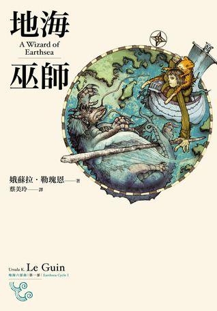 地海巫師 (地海六部曲, #1)