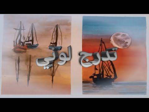 كيقية عمل تدرح لوتي بالألوان المائية Youtube Youtube Art Art Painting