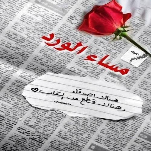 مساء الخير متحركه Good Evening Greetings Good Morning Wishes Evening Quotes