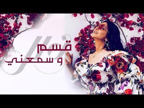 قسم وسم عني نوال الكويتيه حصريا بالكلمات 2019 Youtube