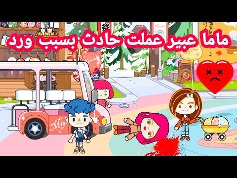 ماما عبير عملت حادث بسبب ورد عائلة ورد ميجا تاون Miga Town World Youtube Fictional Characters Character Family Guy