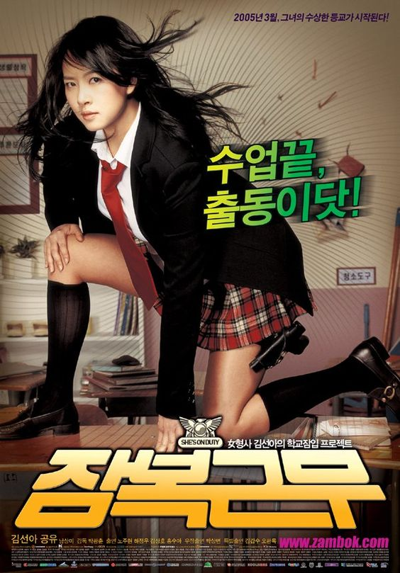 7 of 10 shes on duty 2005 korean movie romantic