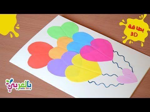 عمل كارت معايدة للاطفال Diy Pop Up Card عمل بطاقة معايدة من الورق مطوية هدية طريقة صنع بطاقة تهنئة للام بطاقة مع Ramadan Crafts Paper Crafts Fun Crafts