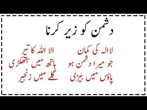Wazifa For Enemy Ll Dushman Say Nijat Ka Wazifa Ll Powerful Rohani Wazaif Ll Urdu Hindi Youtube Muslim Love Quotes Islamic Love Quotes Islamic Phrases