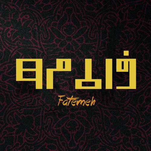 Persion Name Fatemeh Fatima Beauty Names Fate Fatima