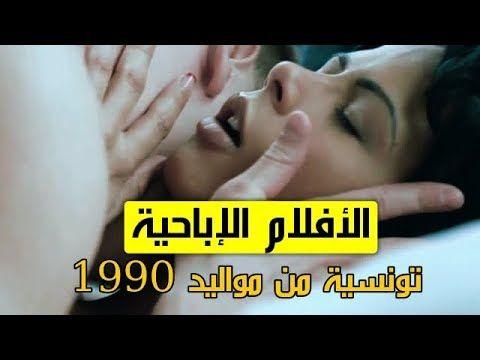 أشهر نجمات أفلام اباحية من جنسيات تونسية - أشهر ممثلات الأفلام ...