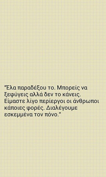 greek quotes g r e e k q u o t e s Pinterest ?? ...