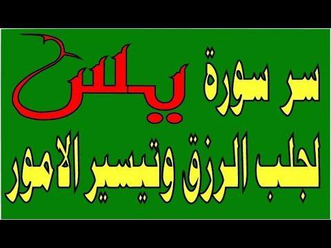 دعاء سورة يس لجلب الرزق وتيسير الامور دعاء مستجاب فى الحال باذن الله Arabic Love Quotes Quotes Love Quotes