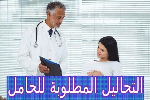 ماهي التحاليل المطلوبة للحامل Pregnant Coat