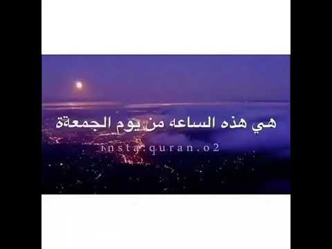 دعاء اخر ساعه يوم الجمعة Youtube Places To Visit Pandora Screenshot Enjoyment