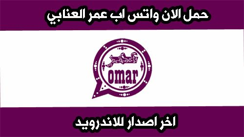 واتس عمر العنابي 2020 تحميل واتساب عمر العنابي ضد الحظر Obwhatsapp Omar Omar App