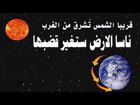 تغير اتجاه دوران الارض وشروق الشمس من مغربها انها نهاية العالم Youtube Apocalypse Film