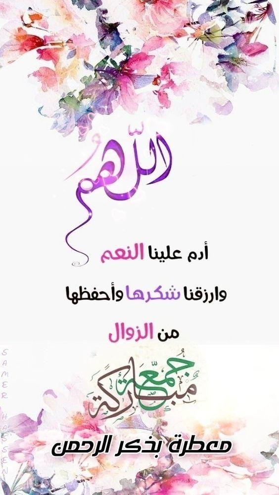 رسائل الجمعة مسجات يوم الجمعة أجمل رسائل يوم الجمعة مسجات جمعة مباركة 5 Eid Stickers Jumma Mubarak Images Jumma Mubarik