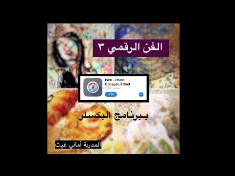 الفن الرقمي ٣ اماني غيث برنامج البكسلر Youtube Art Photo Pandora Screenshot