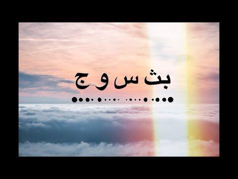 بث س و ج تنظيف الروح اسهل تمرين للبرمجة شفاء الجسد العاطفي العيش Movie Posters Poster Arabic Calligraphy