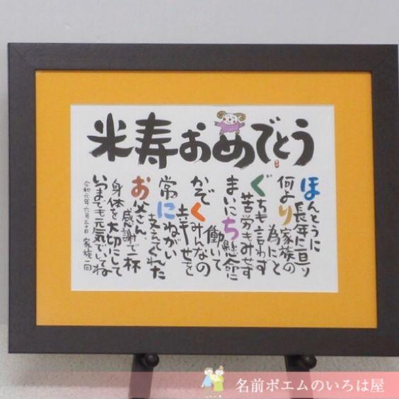 愛媛県のe H様より お父様への 米寿祝い のご用途で ご依頼頂きました しあわせの名前ポエム 木製額sサイズ です この度はおめでとうございます お父様にお気持ちが届き 喜んで頂けますように ご利用ありがと メッセージカード