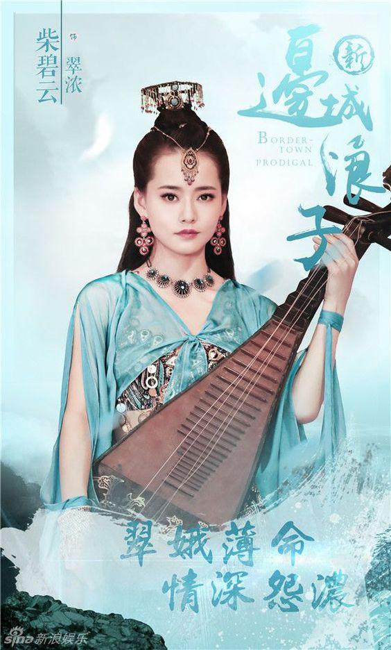 Xem Phim Tân Biên Thành Lãng Tử - Tan Bien Thanh Lang Tu