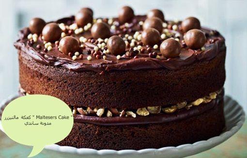 كعكة مالتيزرز Maltesers Cake Malteser Cake Food Cake