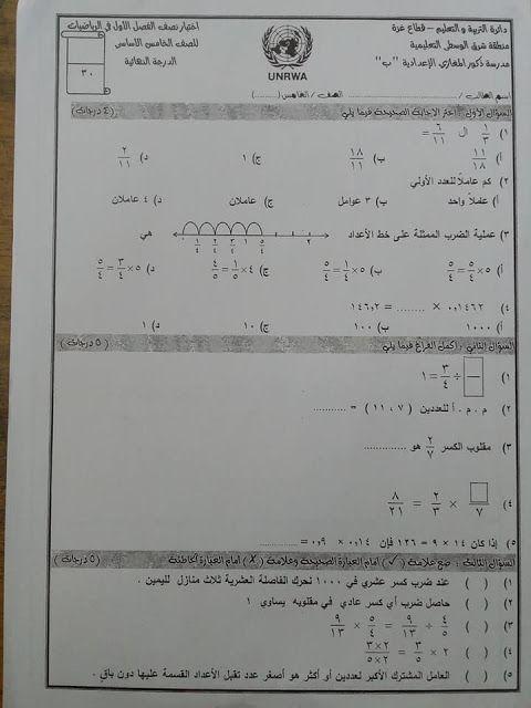 امتحان الرياضيات الشهرين للصف الخامس الفصل الاول 2019 لمدرسة ذكور المغازي الاعدادية ب Sheet Music Music