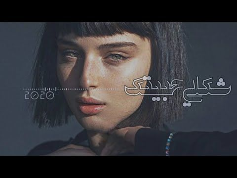والله شكلي حبيتك حمادة نشواتي Hamada Nashwati Clip Shakle Habetek 2020 Youtube Songs Movie Posters Movies