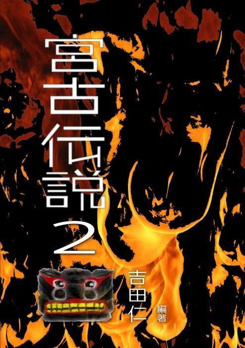 『宮古伝説 2』 吉田仁 | うみがめ文庫