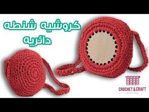 كروشيه شنطه دائريه بخيط الكليم و قواعد الخشب Crochet Circle T Shirt Yarn Bag Youtube Crochet Crafts Crochet Crochet Necklace