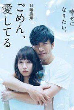Xin Lỗi, Anh Yêu Em | Nhật Bản - Trọn bộ