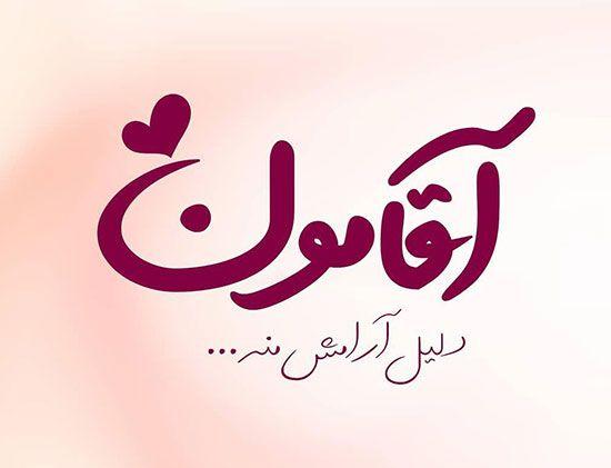 متن عاشقانه جدید و زیبا جملات رمانتیک و احساسی کوتاه برای مخاطب خاص Text Arabic Calligraphy Calligraphy