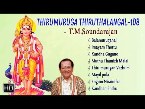 T M Soundararajan Lord Murugan Devotional Songs Thirumurugan Thiruthalangal 108 Audio Jukebox Youtube Devotional Songs Old Song Download Songs