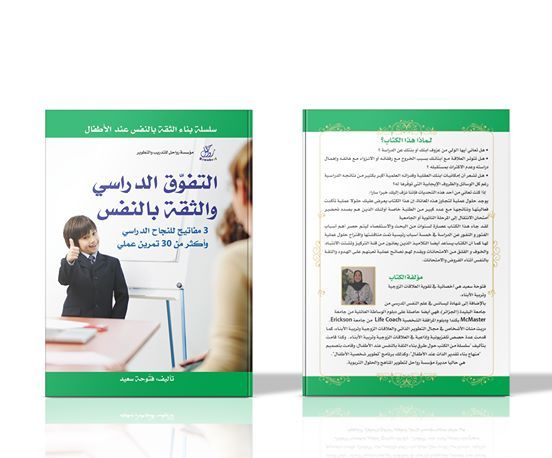 كتاب التفوق الدراسي و الثقة بالنفس