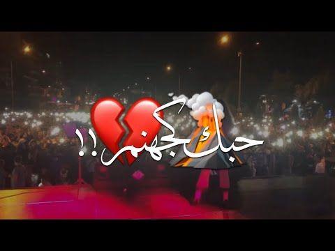 أغنية تركية مترجمة إرماك أريجي و مصطفى جيجلي حبك كالجحيم Irmak Arici Mustafa Ceceli Muhur Youtub Arabic Love Quotes Art Sketches Blue Acrylic Nails