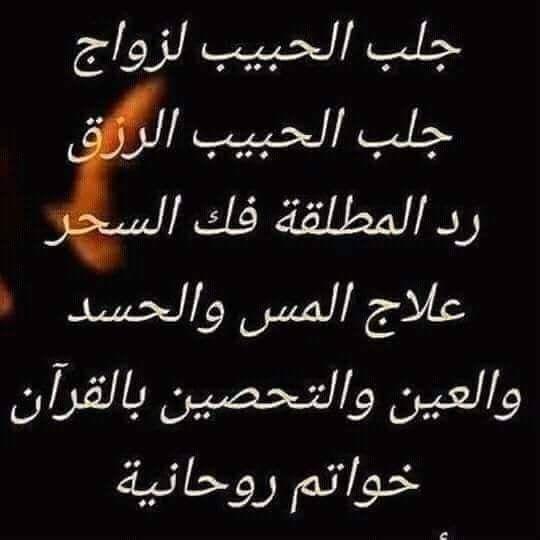 أقوى تحصين روحاني الدفع بعد النتيجه0966577396870 الشيخة الروحانية ام الحسن Arabic Calligraphy