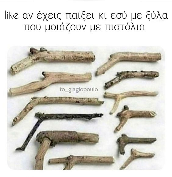 like αν έχεις παίξει | to_giagiopoulo