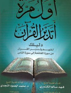 المكتبة الإسلامية الإلكترونية الشاملة Quotes For Book Lovers Arabic Books Book Club Books