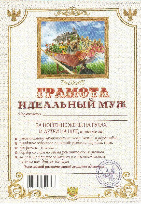 Shutochnaya Gramota Idealnyj Muzh Smeshnye Podarki Motivacionnye