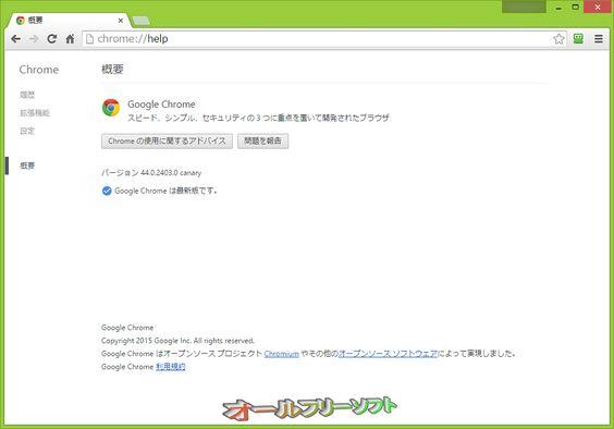 Google Chrome--44.0.2403.0 Canary--オールフリーソフト