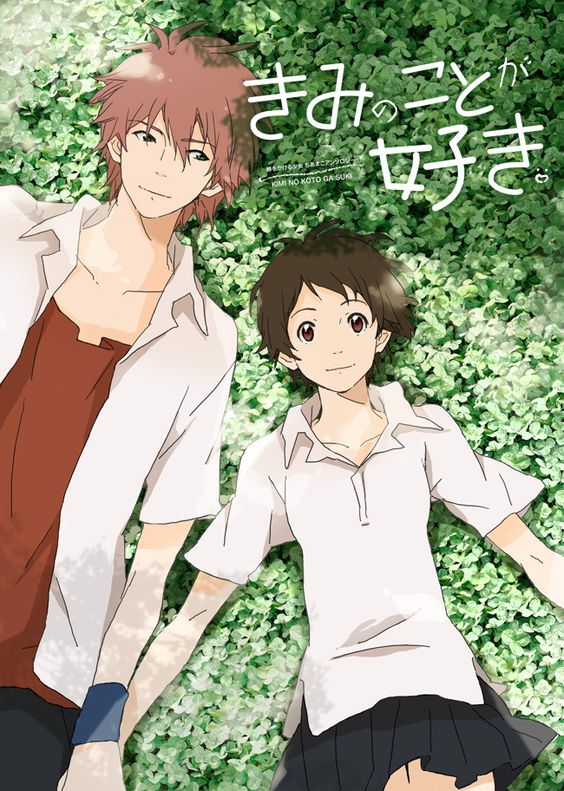 Makoto and Chiaki ~ The Girl who Leapt through Time. This movie has so much feels!!! >.< But it's so adorable too.