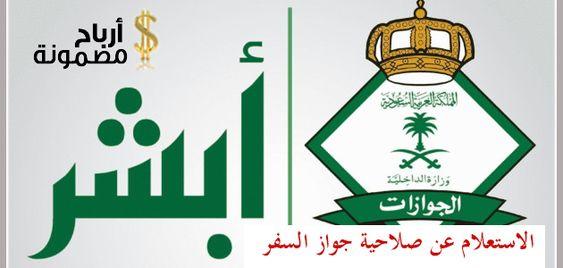 الاستعلام عن صلاحية جواز السفر ت عد واحدة من ضمن الخدمات الإلكترونية التي حرصت وزارة الداخلية بالمملكة العربية السعودية على تقديمها لل Convenience Store Products